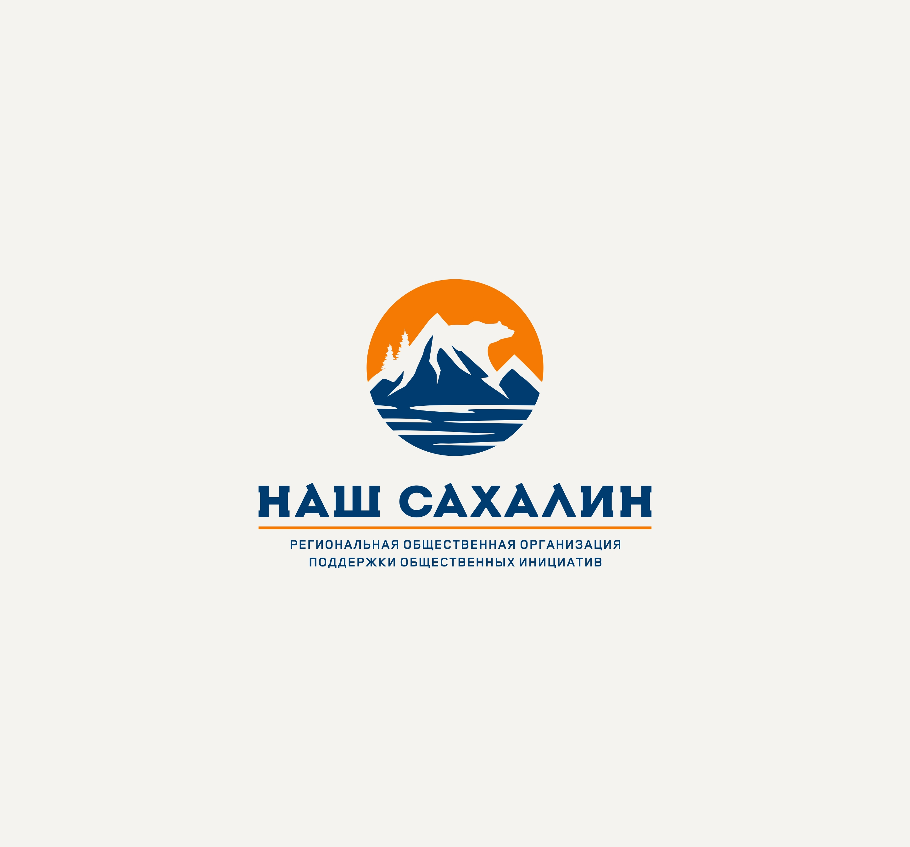 "Логотип для некоммерческой организации ""Наш Сахалин"" фото f_2825a7ff8d9993bc.jpg"