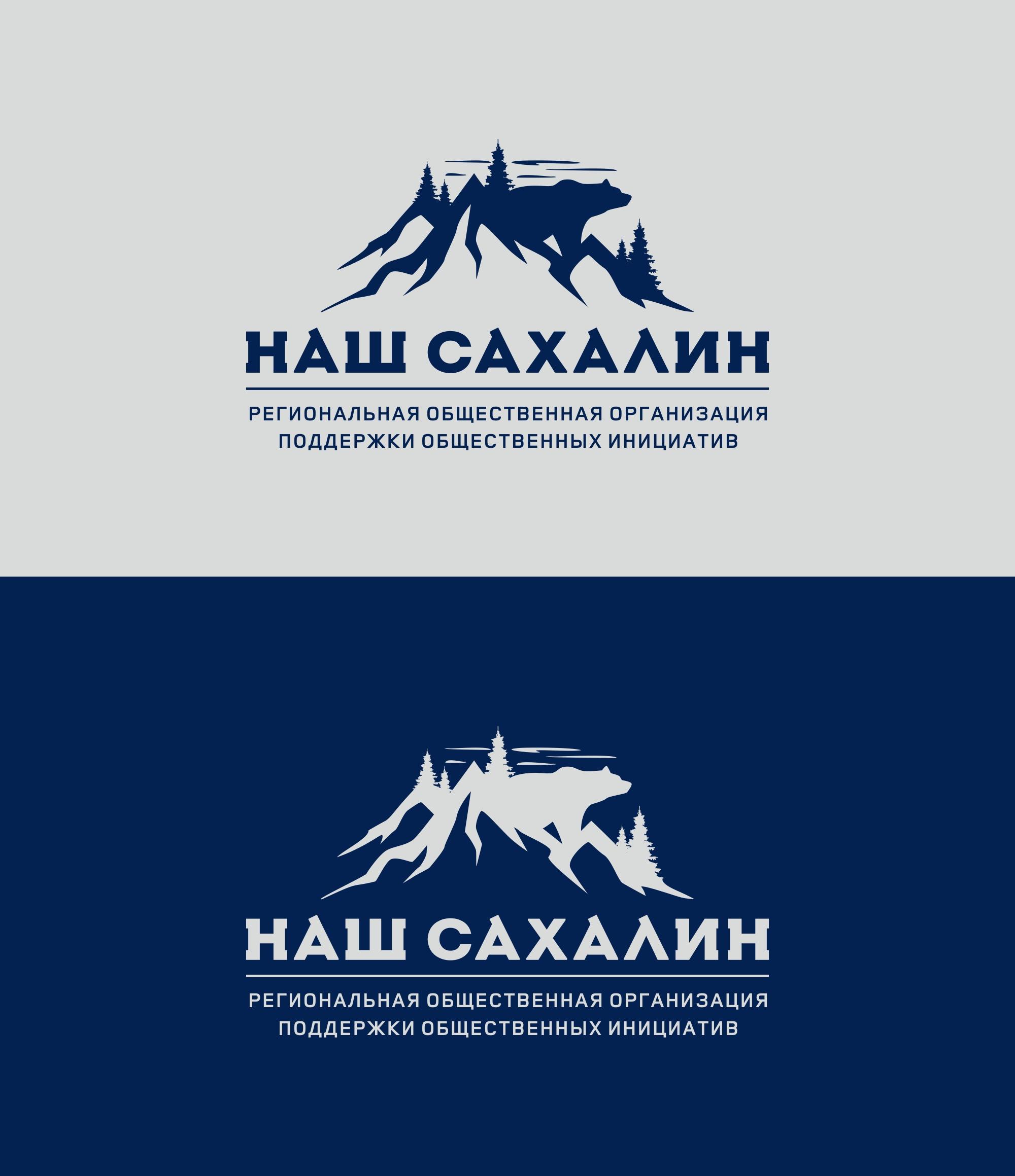 "Логотип для некоммерческой организации ""Наш Сахалин"" фото f_2905a7e08dfd0a90.jpg"