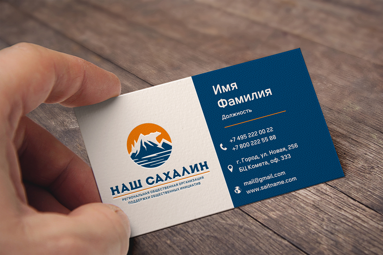 "Логотип для некоммерческой организации ""Наш Сахалин"" фото f_3215a7ff8777f41d.jpg"