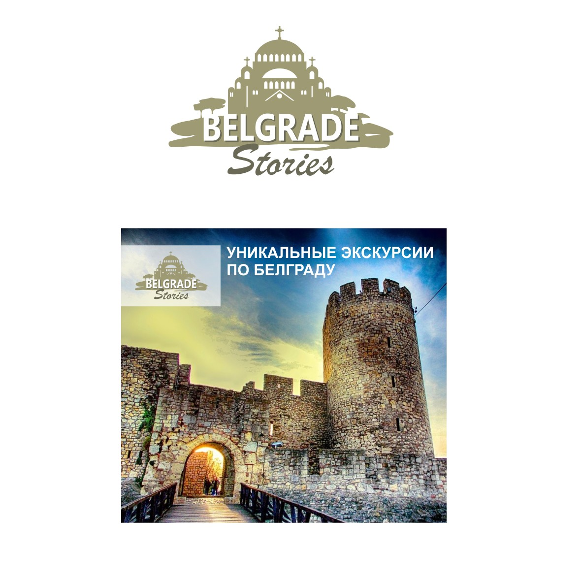 Логотип для агентства городских туров в Белграде фото f_3335890f035bd498.jpg