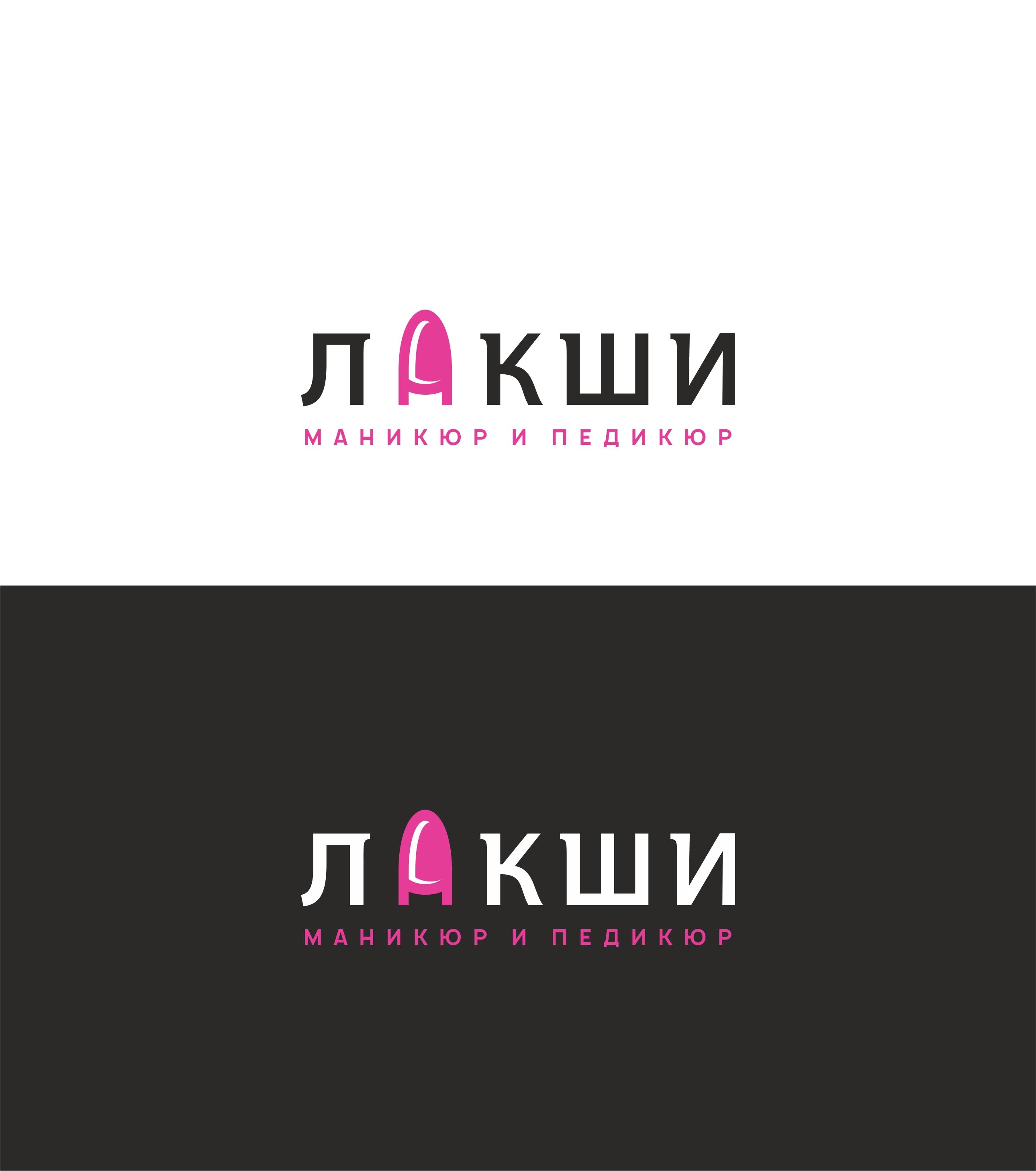 Разработка логотипа фирменного стиля фото f_3355c57ef93d652e.jpg