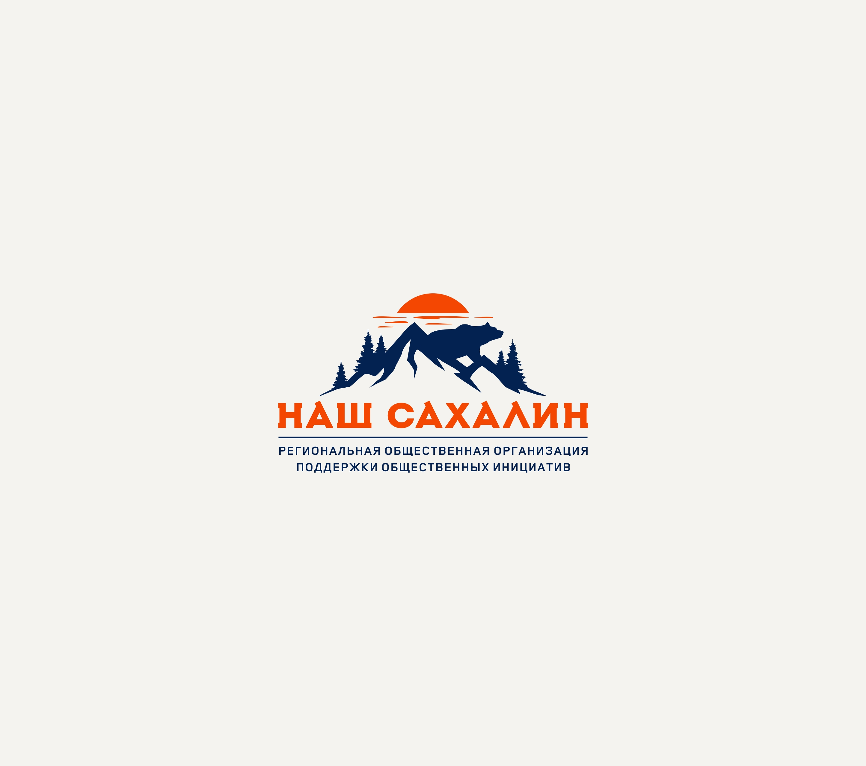 "Логотип для некоммерческой организации ""Наш Сахалин"" фото f_3915a7f16561b593.jpg"