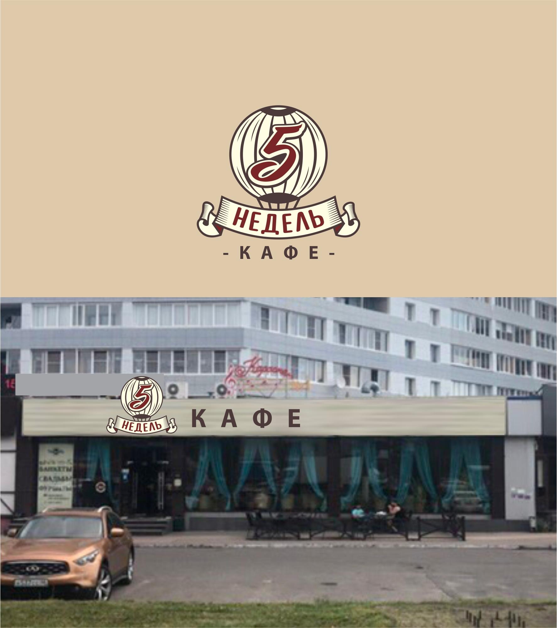 Логотип для кафе фото f_41359af9ceab29eb.jpg