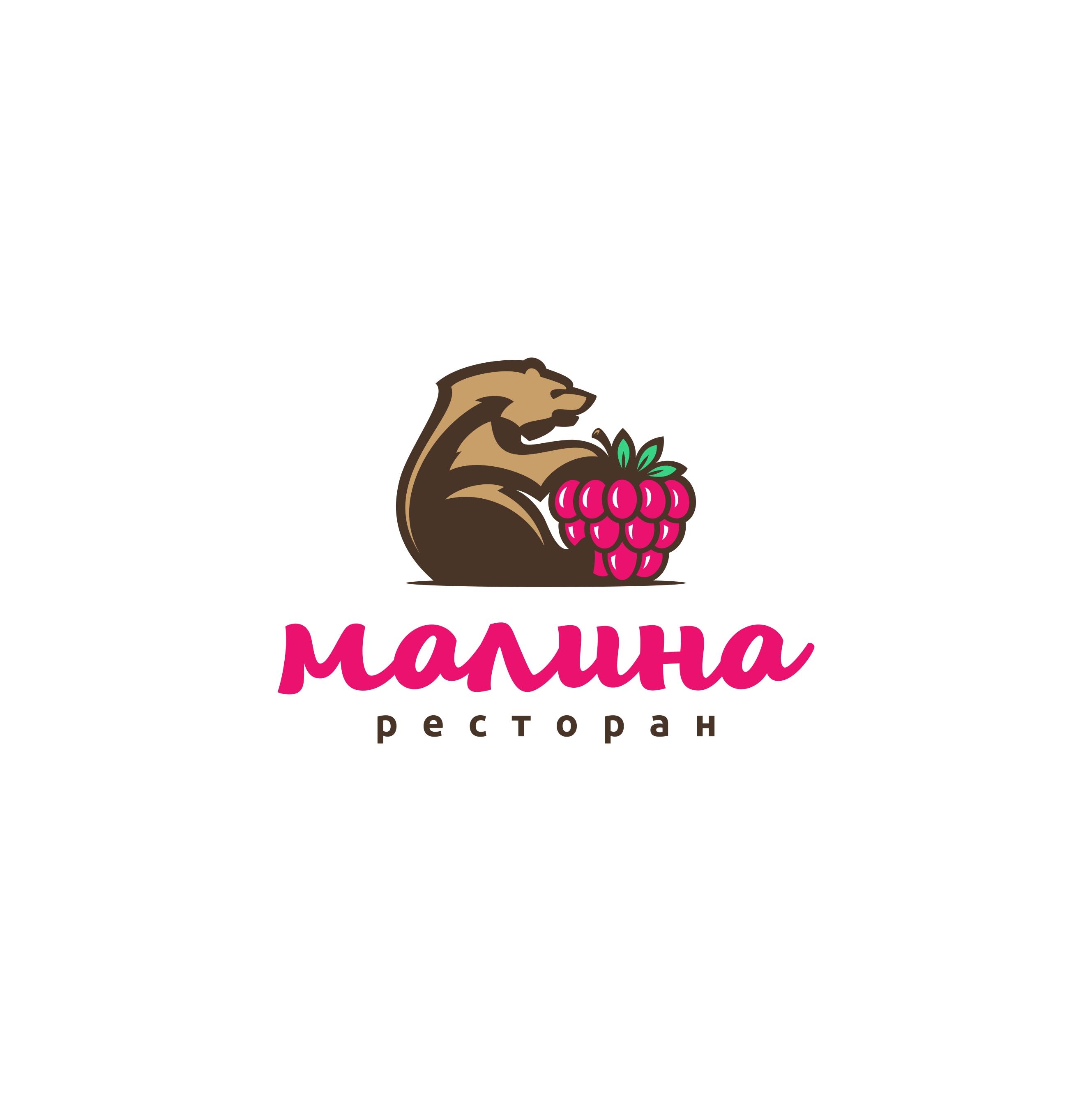 """Логотип для ресторана """"Малина"""" фото f_4435a8633ba6cba5.jpg"""