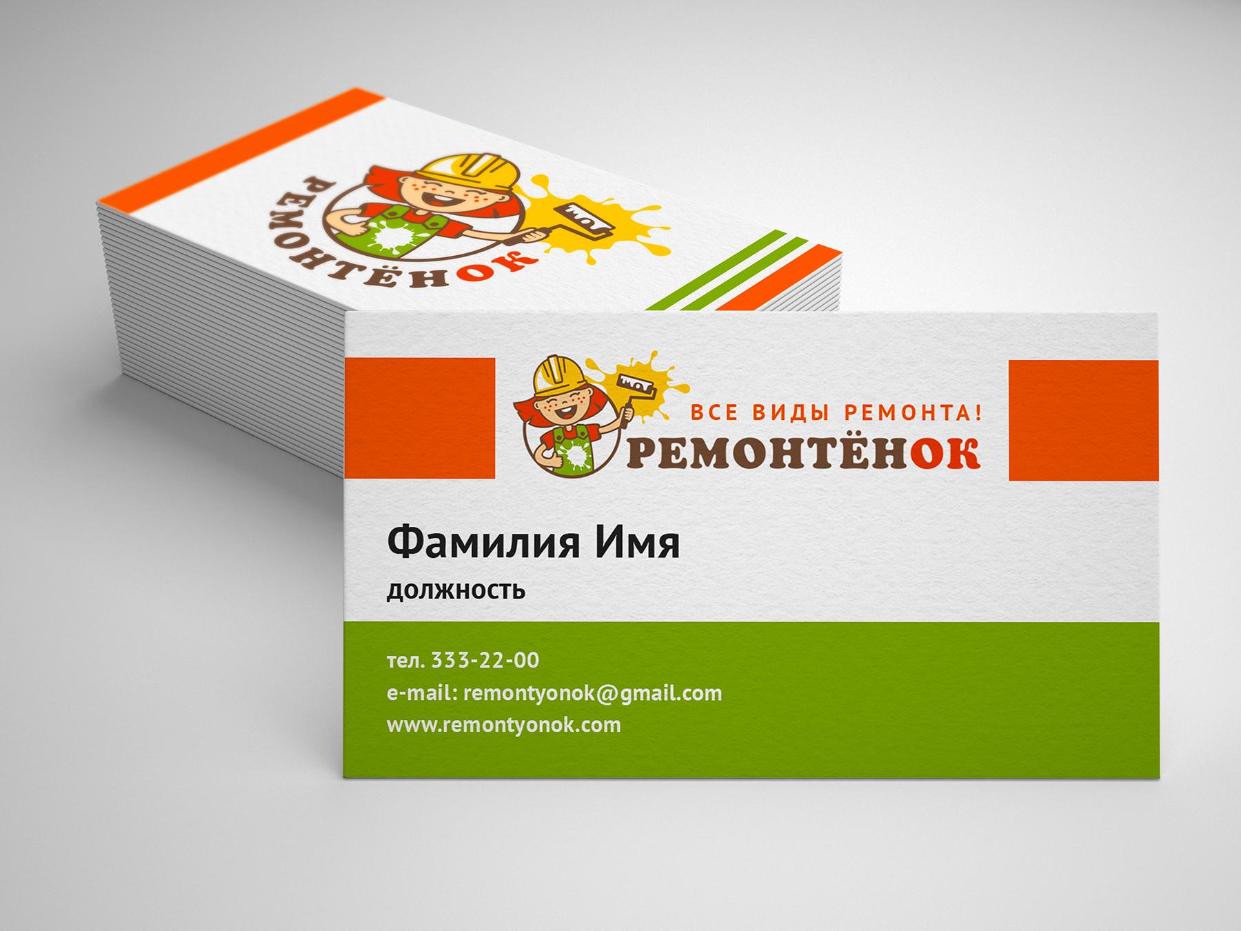 Ремонтёнок: логотип + брэндбук + фирменный стиль фото f_4495956fdef6c8a0.jpg