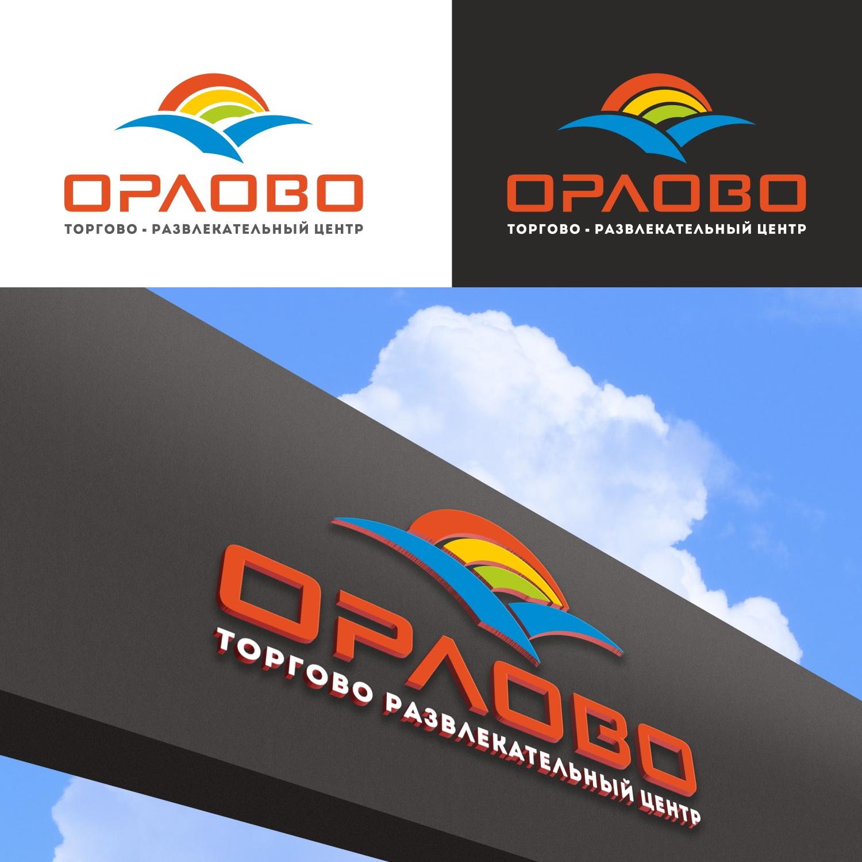 Разработка логотипа для Торгово-развлекательного комплекса фото f_5095966faf3d13d6.jpg