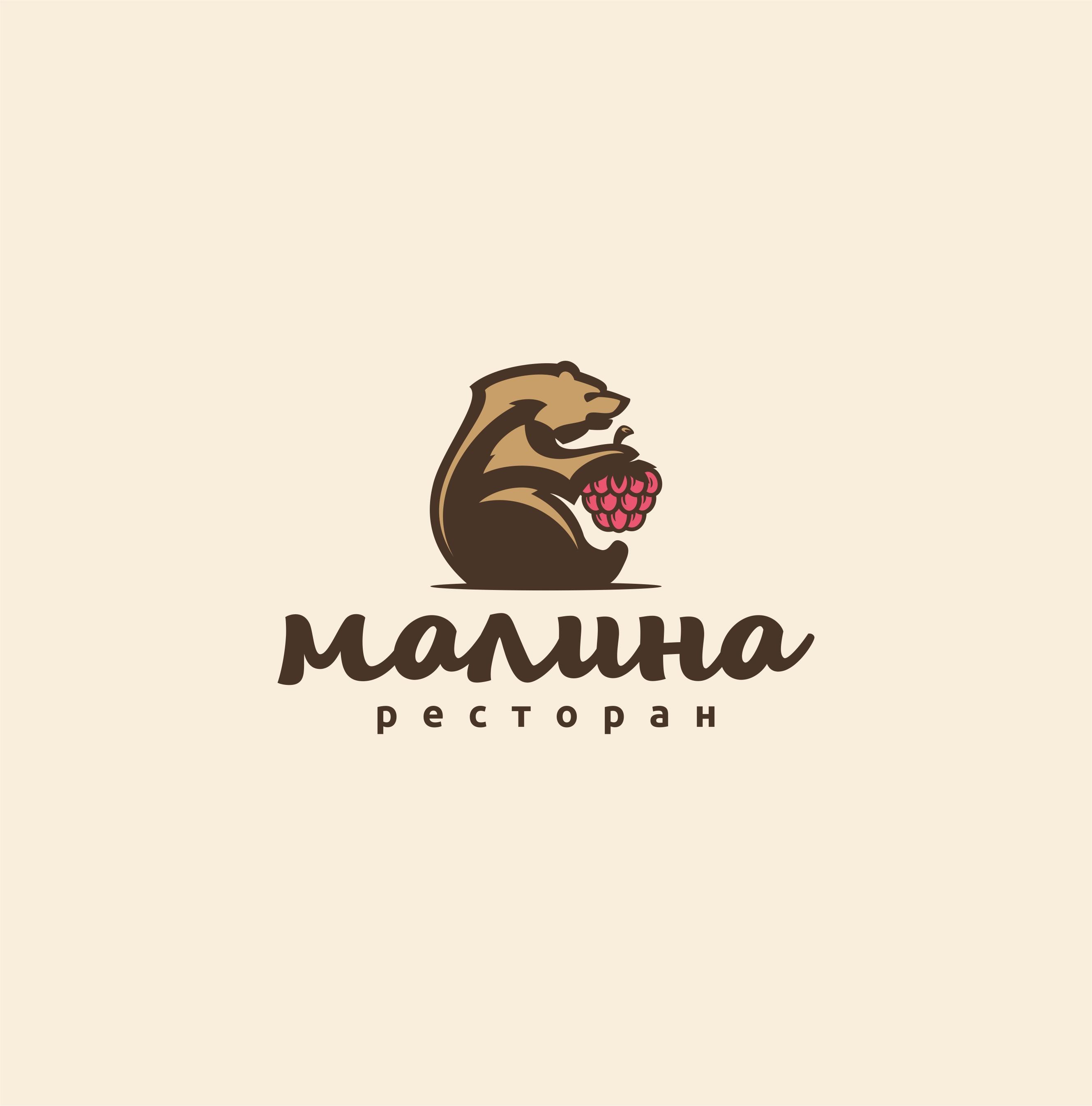 "Логотип для ресторана ""Малина"" фото f_5385a850da29325c.jpg"