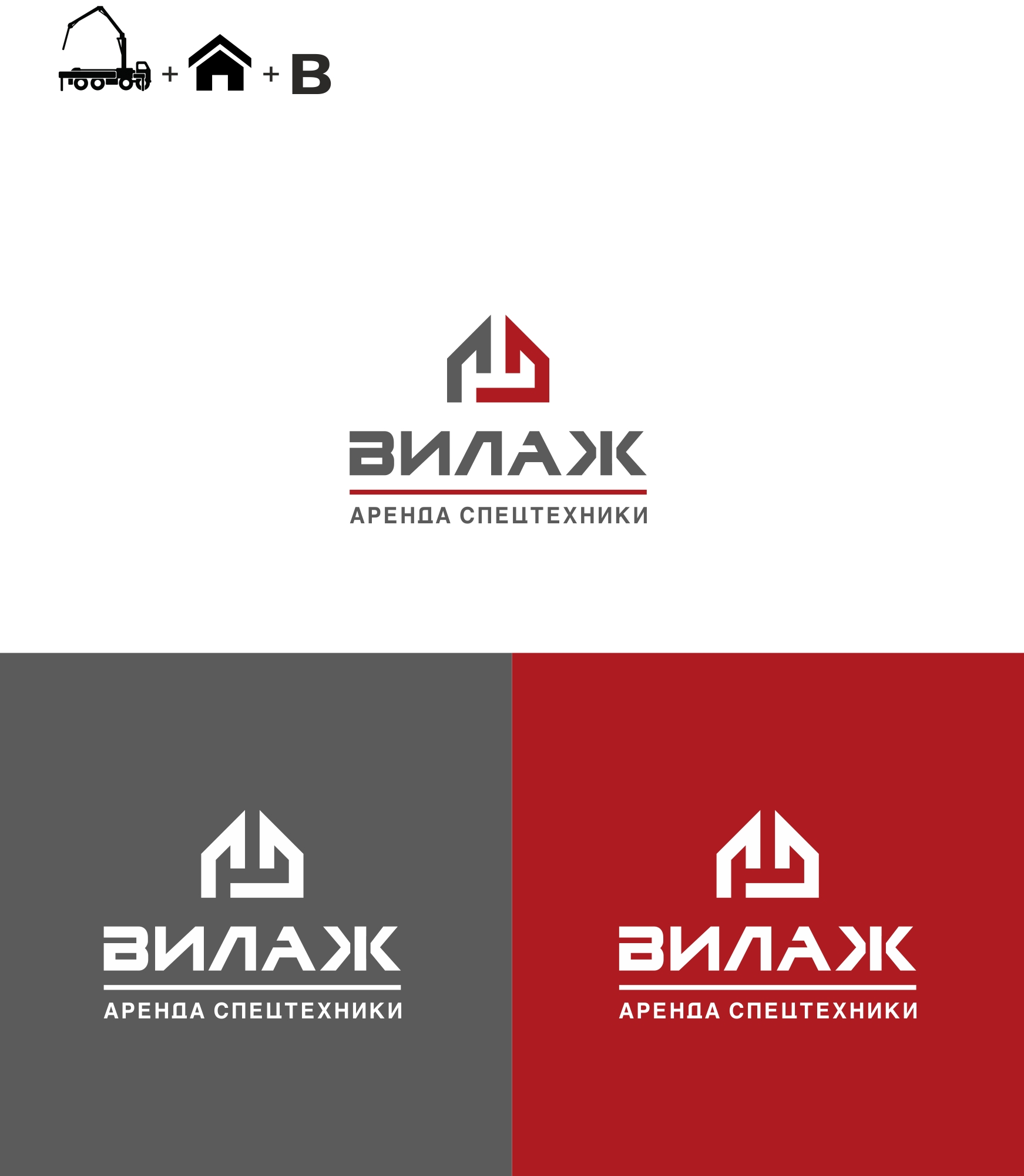 Логотип для компании по аренде спец.техники фото f_552598d70b99d4e8.jpg
