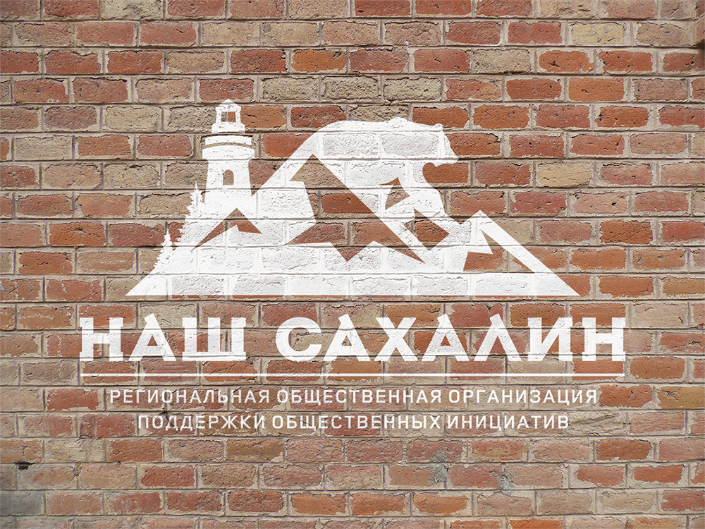 "Логотип для некоммерческой организации ""Наш Сахалин"" фото f_6955a83a6f23cdb5.jpg"