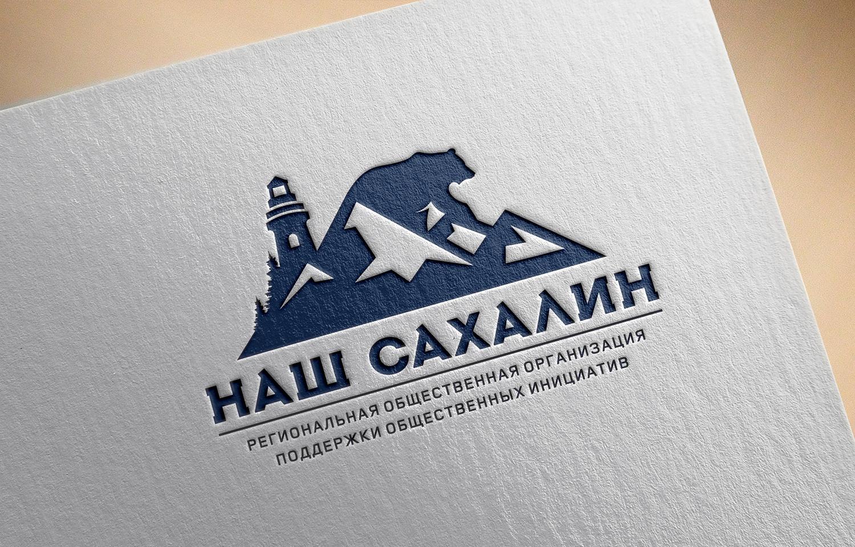 "Логотип для некоммерческой организации ""Наш Сахалин"" фото f_7485a83a57bc9cb7.jpg"