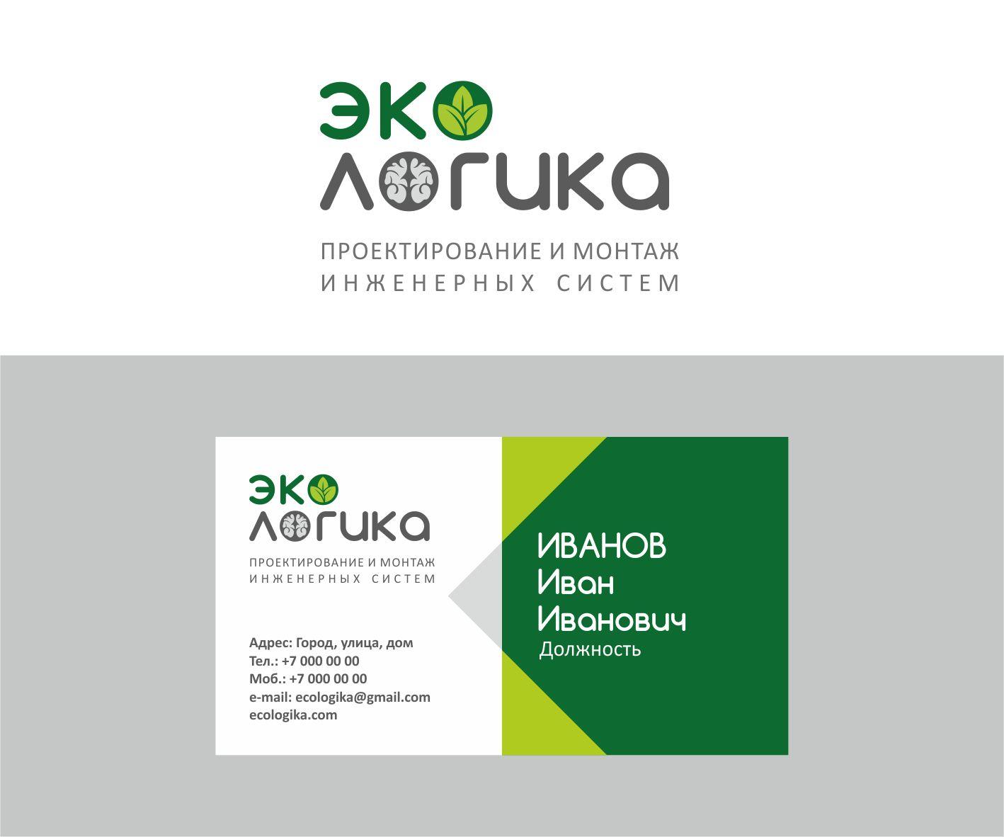 Логотип ЭКОЛОГИКА фото f_775593ec0b6e3de3.jpg