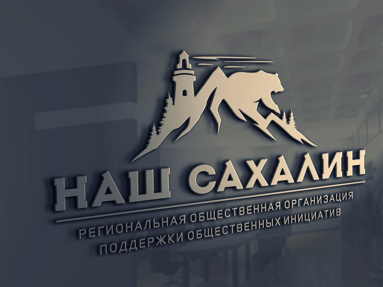 "Логотип для некоммерческой организации ""Наш Сахалин"" фото f_7815a82caaee2dd9.jpg"