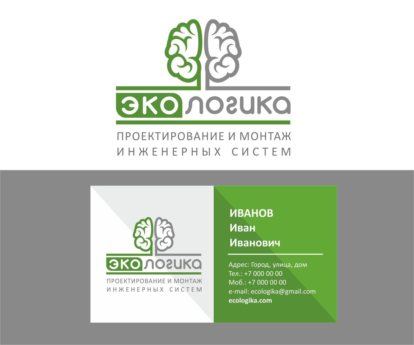 Логотип ЭКОЛОГИКА фото f_784593ece55756c2.jpg