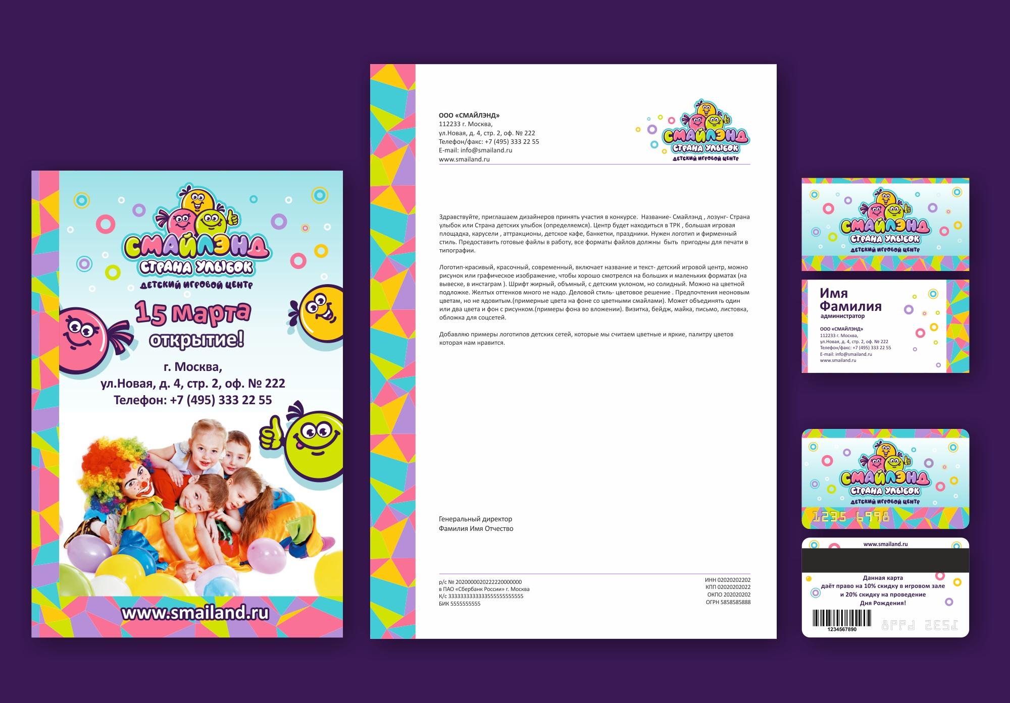 Логотип, стиль для детского игрового центра. фото f_8425a4543cfb7d49.jpg