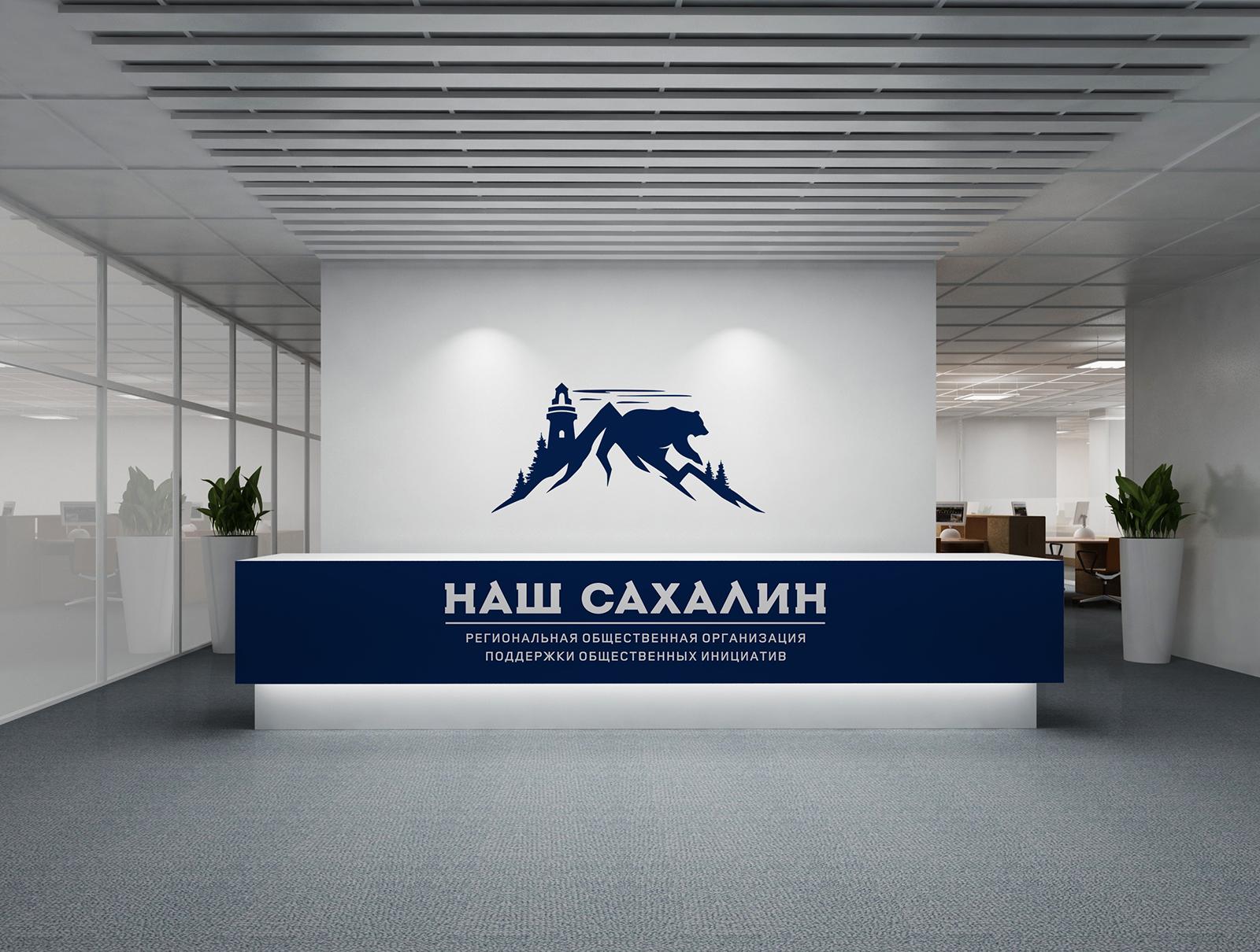 "Логотип для некоммерческой организации ""Наш Сахалин"" фото f_8715a82c94dd1fb2.jpg"