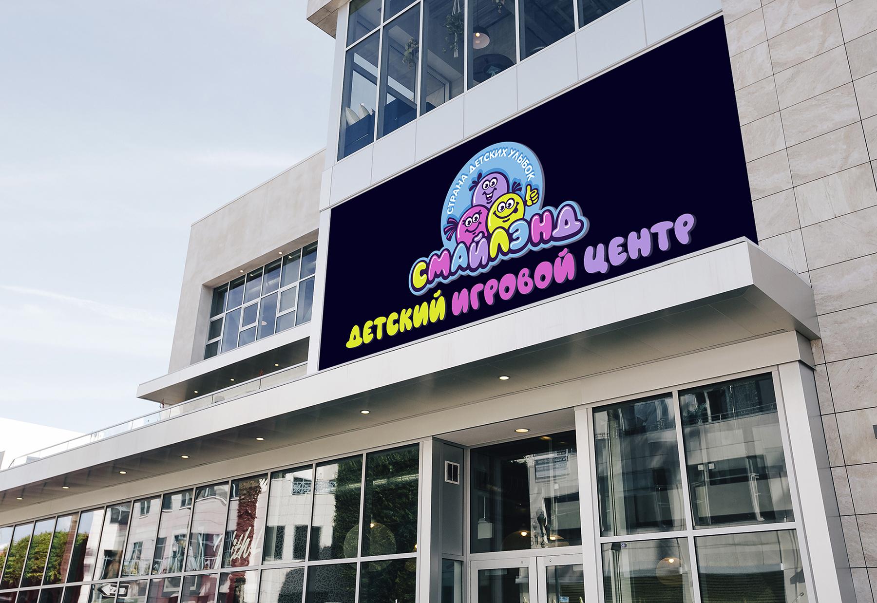Логотип, стиль для детского игрового центра. фото f_8865a41275937b0d.jpg