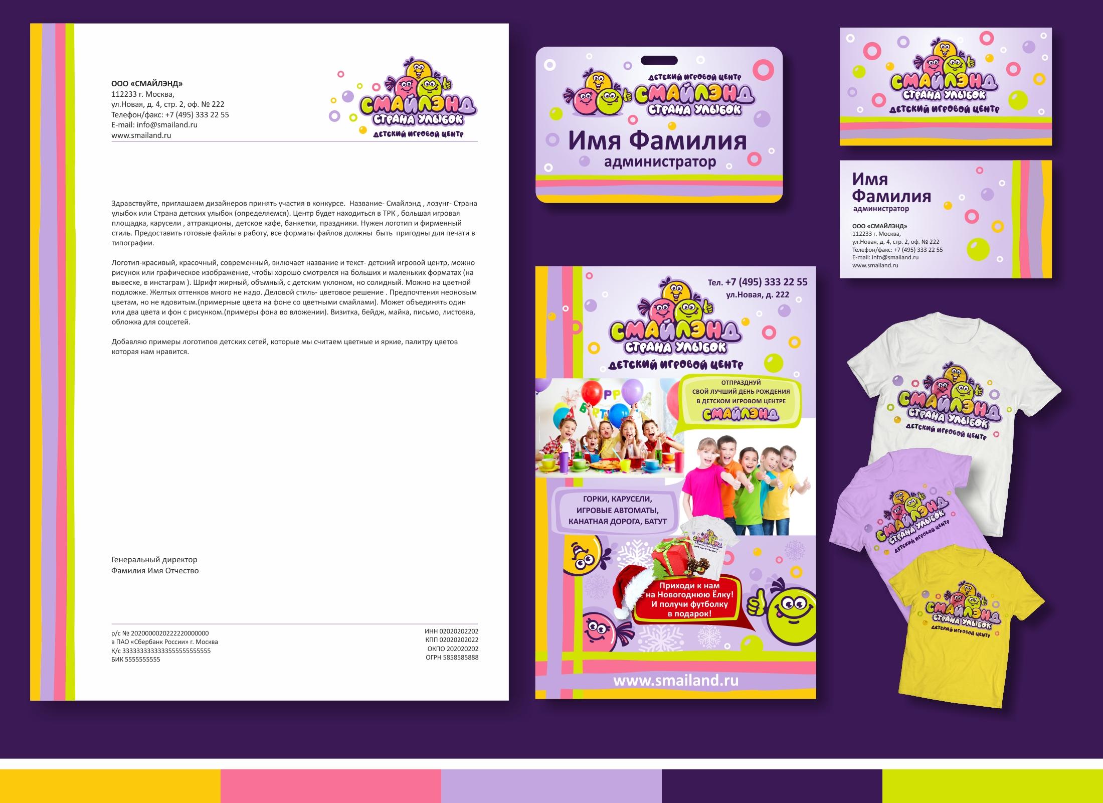 Логотип, стиль для детского игрового центра. фото f_9355a444f0c0049f.jpg