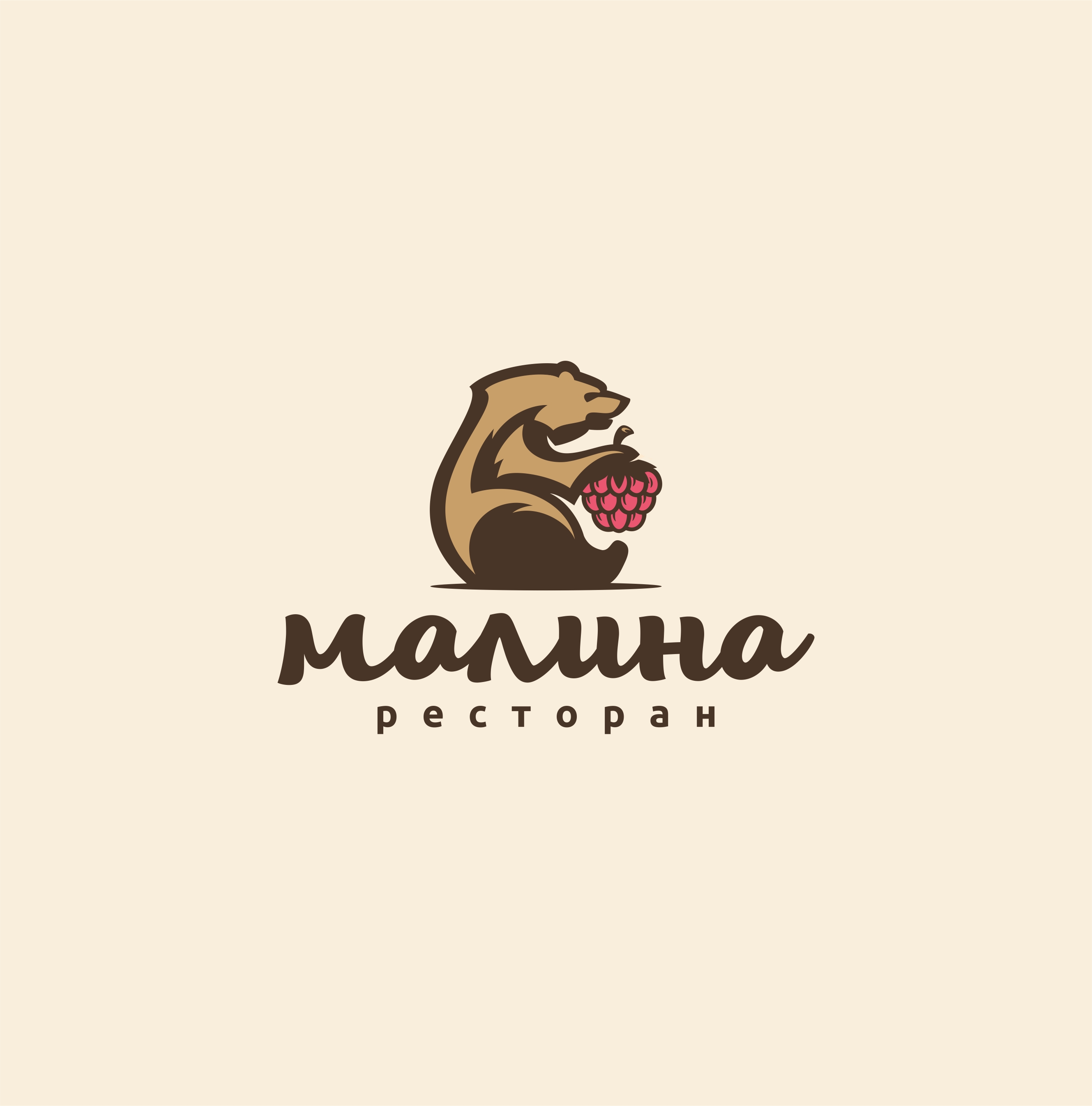 "Логотип для ресторана ""Малина"" фото f_9465a8507d04ffc9.jpg"