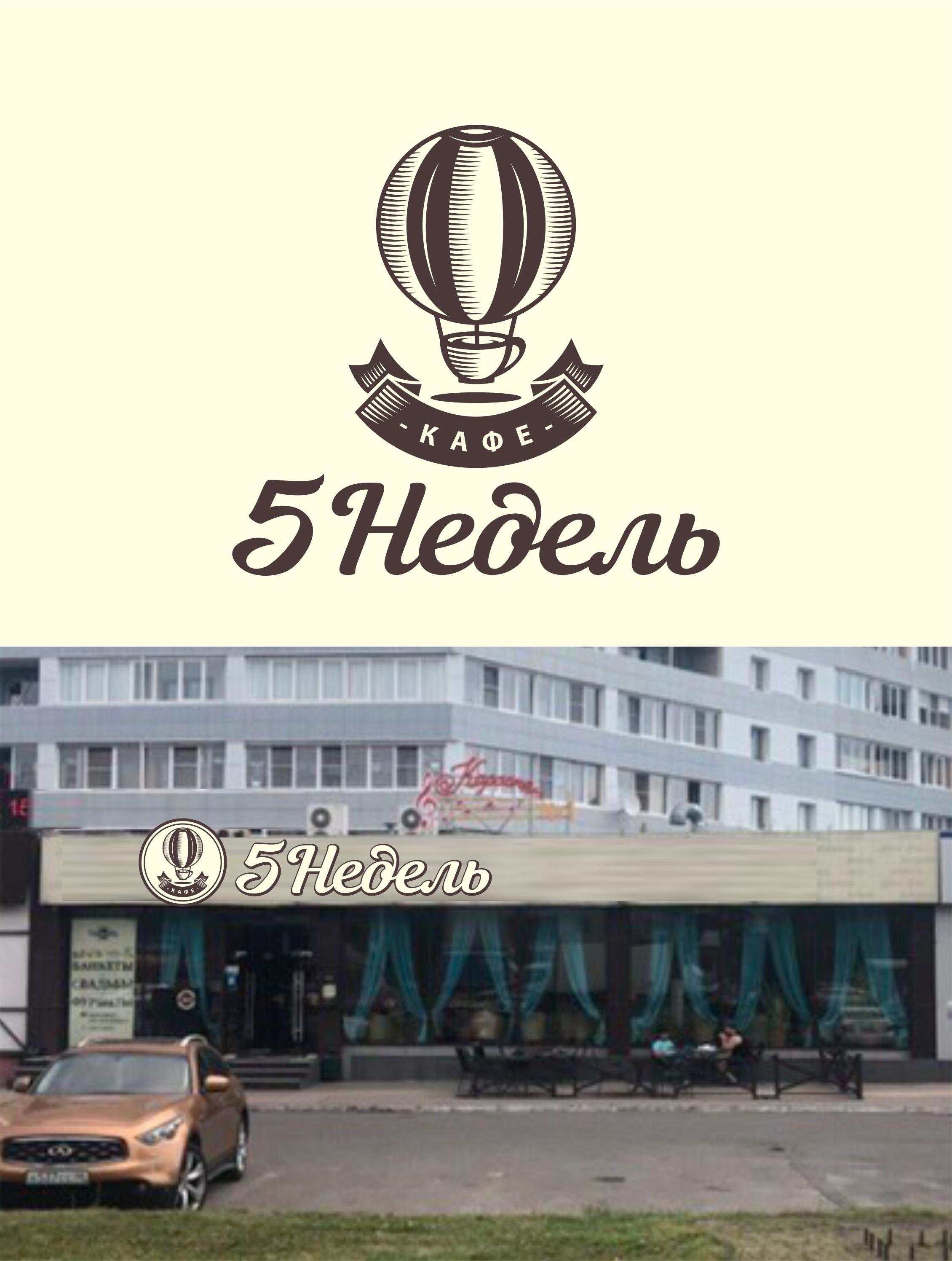 Логотип для кафе фото f_95059b00fae1e7f1.jpg