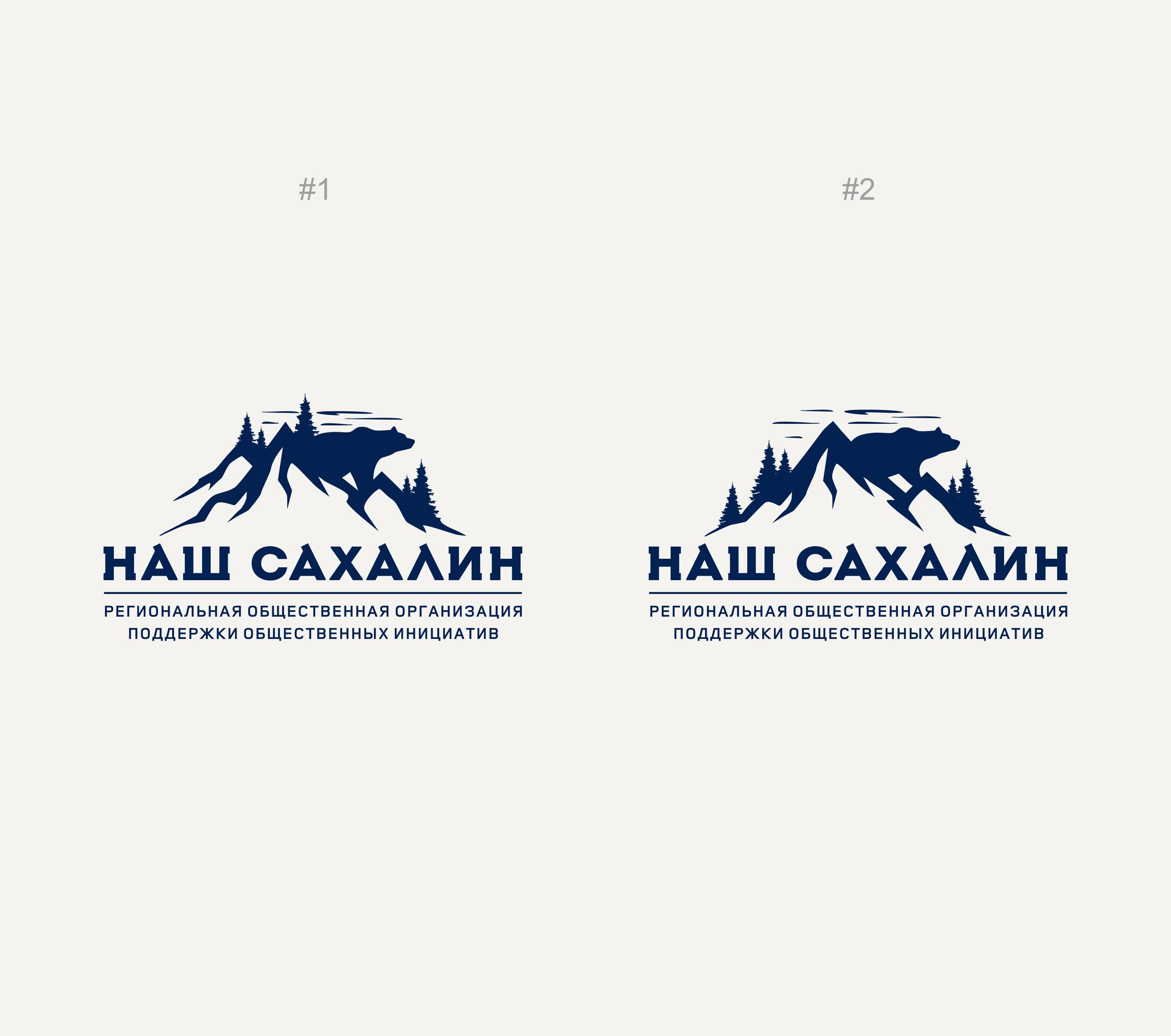 "Логотип для некоммерческой организации ""Наш Сахалин"" фото f_9815a7f0679bcf8a.jpg"