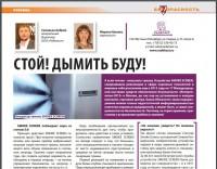 ОХРАННЫЕ ТЕХНОЛОГИИ_Рекламная статья