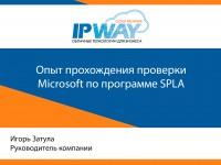 IT_презентация