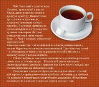 Сорта зеленого чая. Вступление к статье