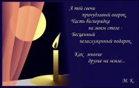 Свеча...)))