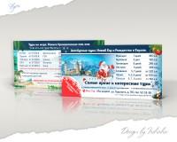 Рекламная листовка турагенства