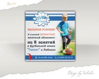 Баннер для детской футбольной школы