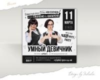 """Баннер """"Умный девичник"""""""
