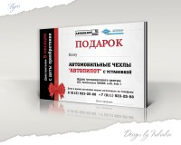 Дизайн подарочного сертификата