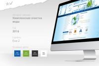 Дизайн интернет-магазина товаров для очистки воды