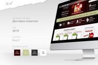 Дизайн интернет-магазина алкогольных напитков
