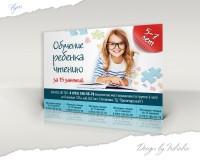 Реклама детского развивающего центра
