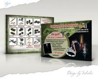 Рекламная листовка магазина военных флешек