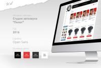 Дизайн интернет-магазина студии автозвука