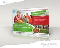 Листовка-приглашение на праздник пирога