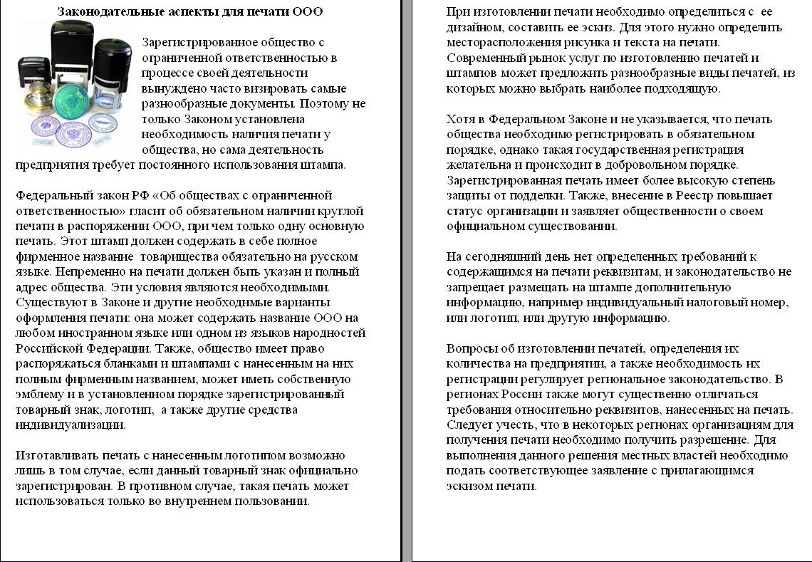 Юр статья Печати для ООО