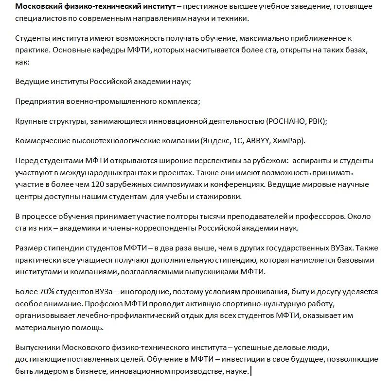ФизТех институт в Москве