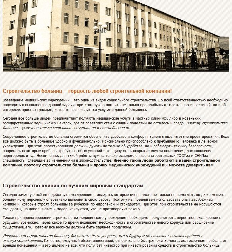 """Статья """"Строительство больниц"""""""