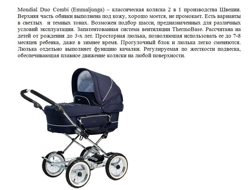 описание коляски