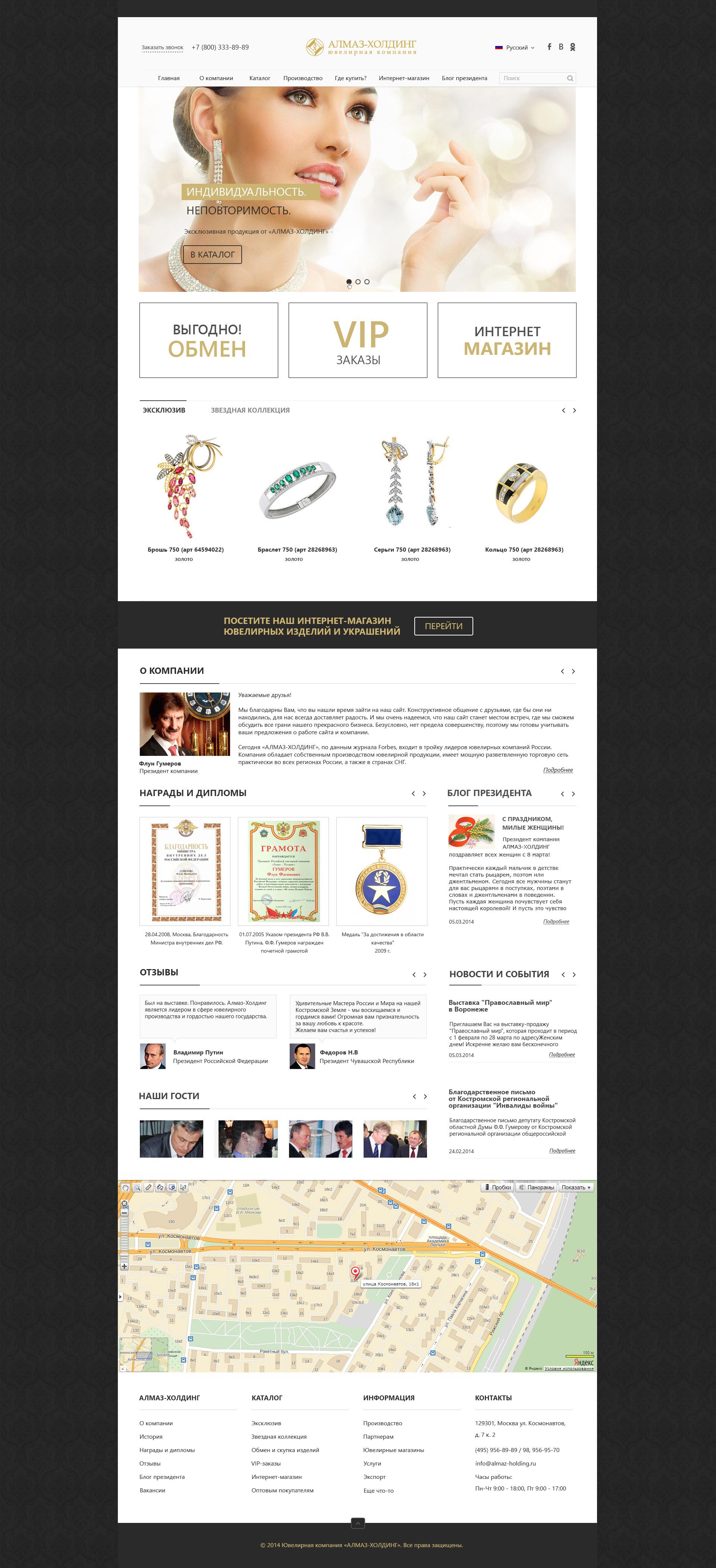Дизайн сайта для ювелирной компании Алмаз-Холдинг фото f_635531ff0a2a0395.jpg
