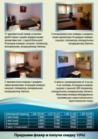 Флаер гостиница