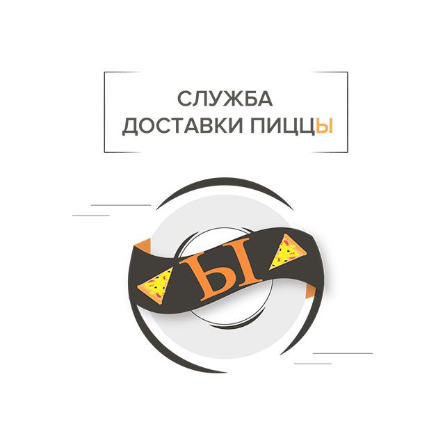 Разыскивается дизайнер для разработки лого службы доставки фото f_6475c39ef8066415.jpg