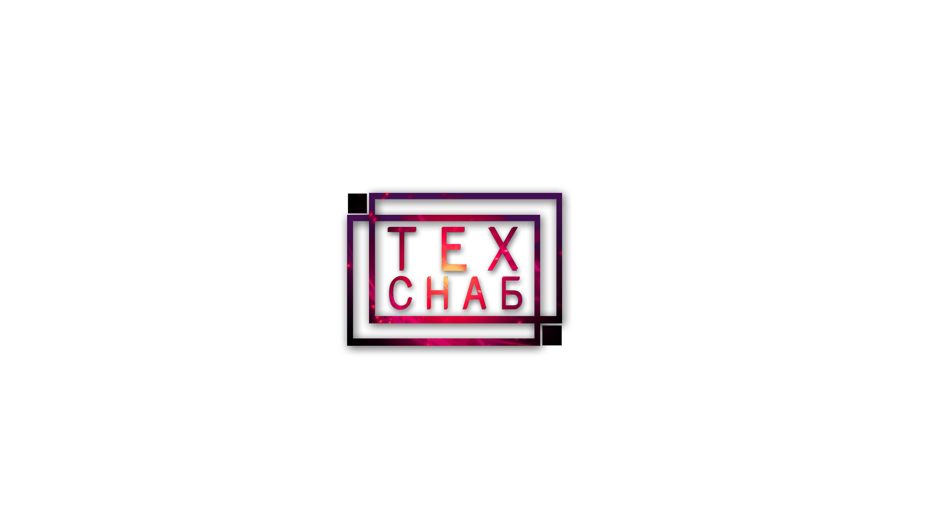 Разработка логотипа и фирм. стиля компании  ТЕХСНАБ фото f_1875b1ebe419b6d3.jpg