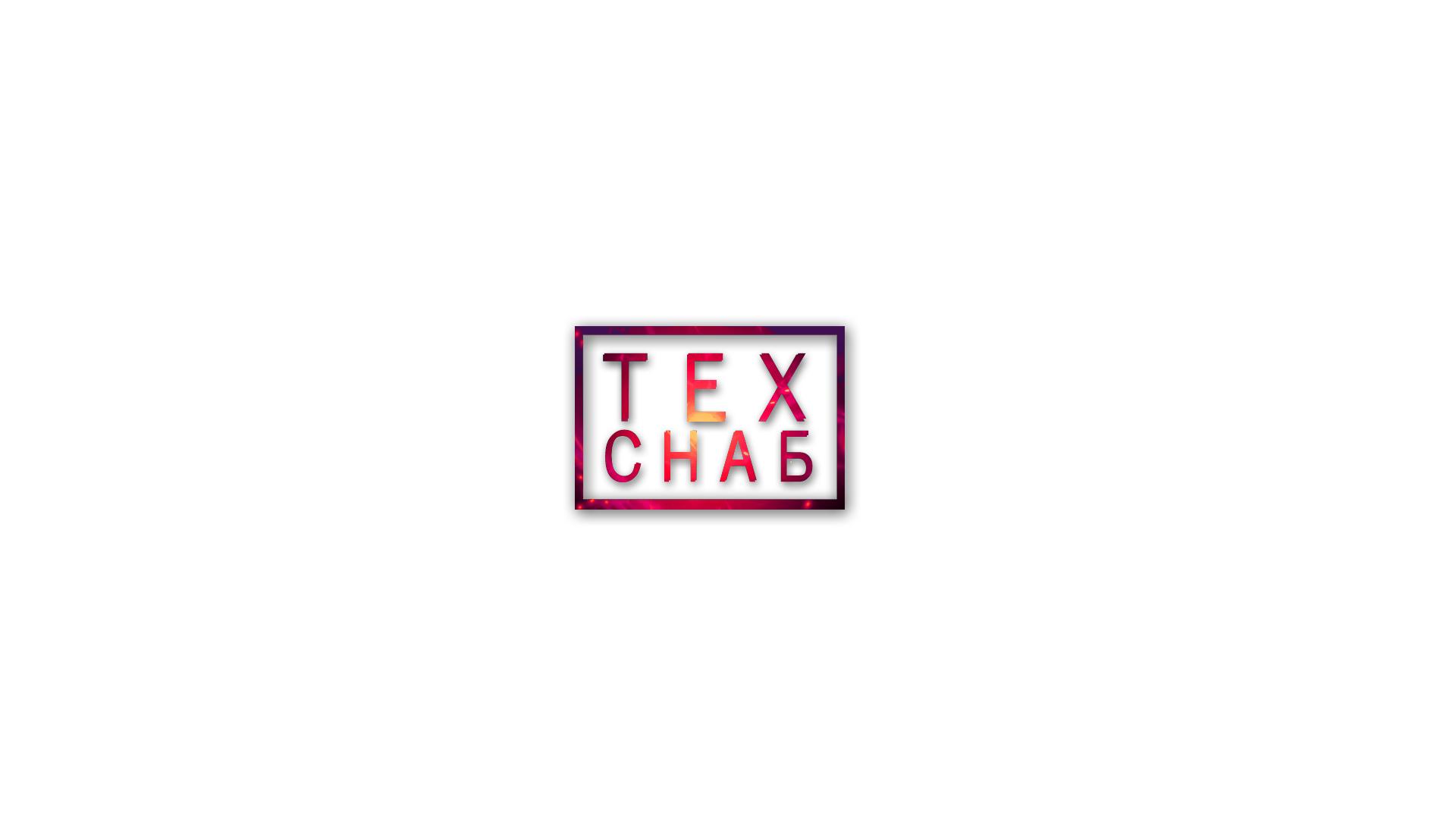 Разработка логотипа и фирм. стиля компании  ТЕХСНАБ фото f_4765b1ebcb65d153.jpg