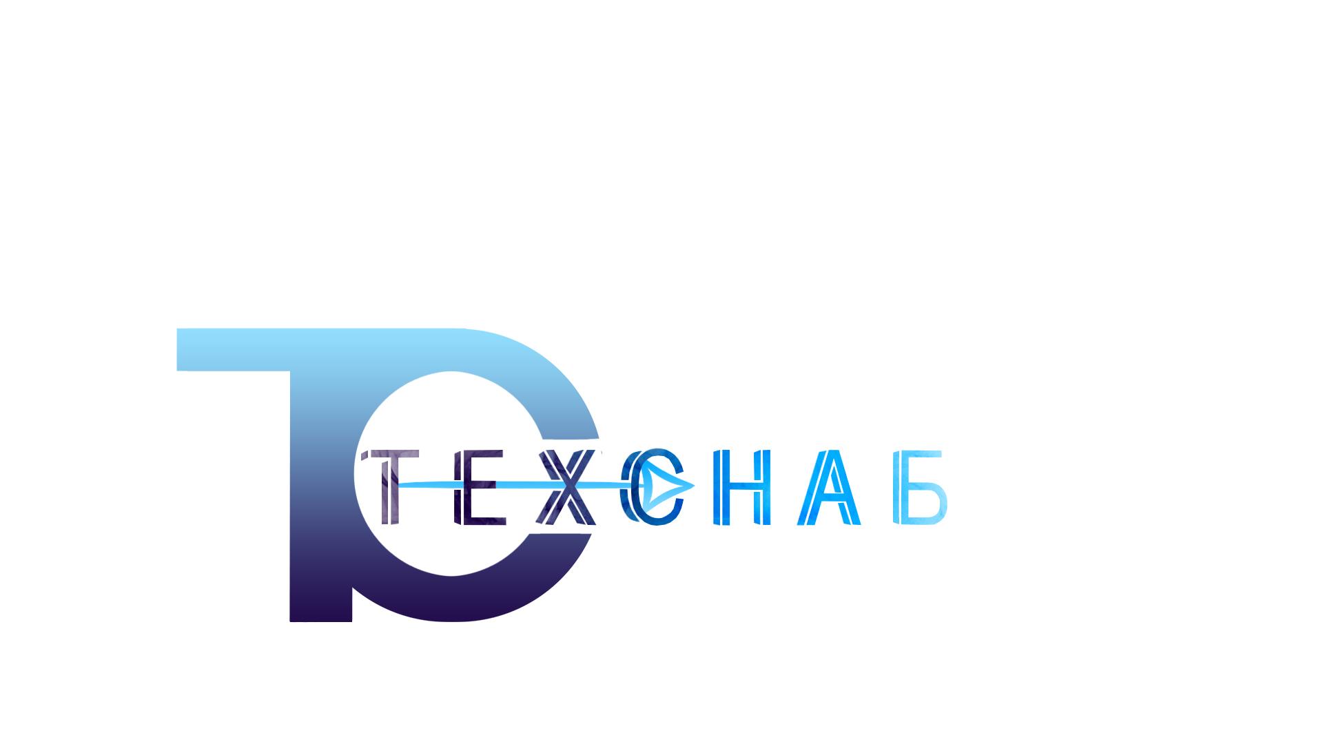Разработка логотипа и фирм. стиля компании  ТЕХСНАБ фото f_7665b1e99ac09b2d.jpg