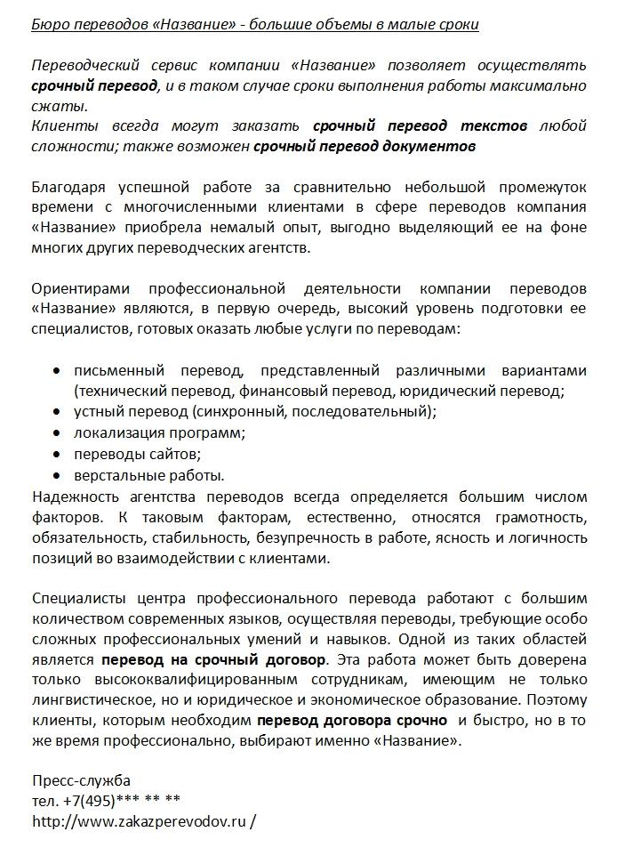 Бюро переводов. Пресс-релиз