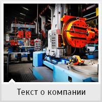 Промышленное (военное оборудование)